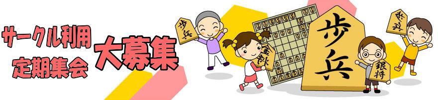 囲碁・将棋・カルチャー教室