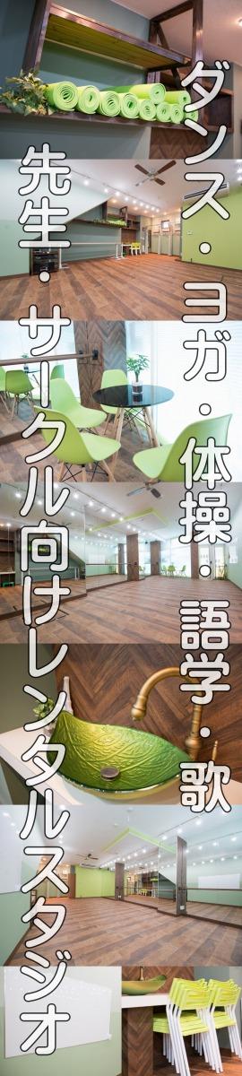 東京都北区・王子駅にあるダンス・ヨガ・体操・語学・音楽レッスン教室向けのレンタルスタジオ