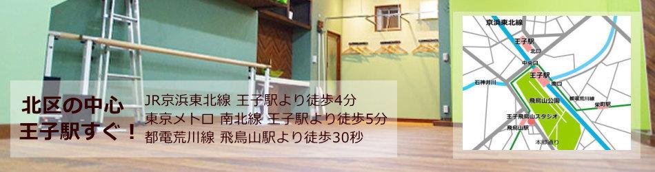 北区 JR京浜東北線の王子駅から好アクセス