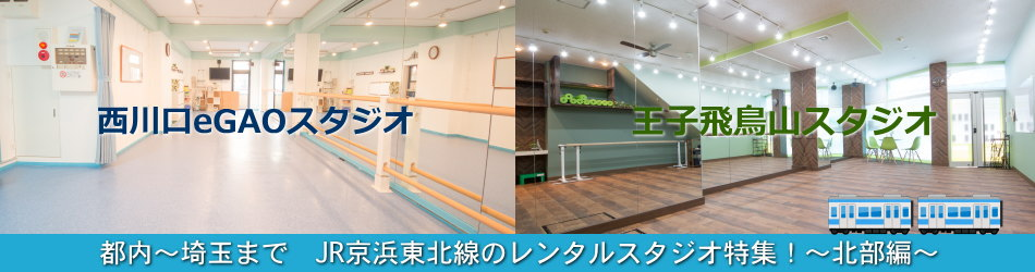 西川口 王子 レンタルスタジオ