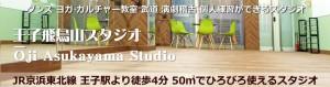 王子のダンスやヨガ教室、カルチャー教室に使えるレンタルスタジオ