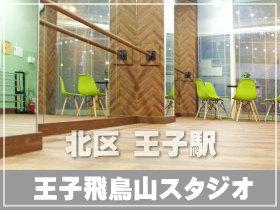 王子駅にあるダンス 演劇 ヨガ カルチャー教室ができるレンタルスタジオ